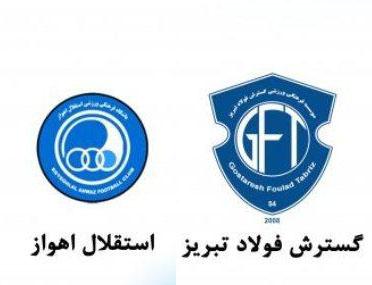 برد شیرین گسترش فولاد تبریز مقابل استقلال اهواز